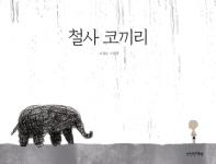 철사 코끼리(양장본 HardCover)