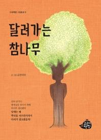 달려가는 참나무(고래책빵 그림동화 6)(양장본 HardCover)