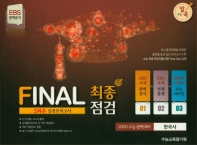 고등 한국사 최종점검 파이널 실전모의고사(5회분)(2020)(봉투)