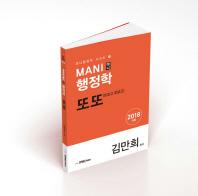 행정학 또또(또보고 또보고)(2018)(Mani(마니))(개정판)(마니행정학 시리즈 5)