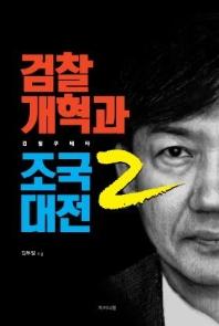 검찰개혁과 조국대전. 2