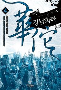 강남화타 4