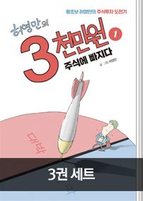 허영만 BEST 3권 세트