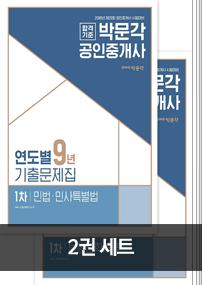 2018 공인중개사 연도별 9년 기출문제집 1차 세트