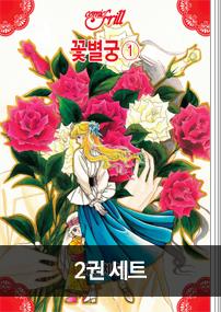 [코믹프릴] 꽃별궁 2권 세트