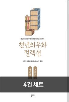 [세트] 천년의 우화 컬렉션 - 문방사우 편 (총4권)