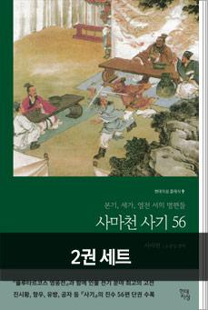 [47%▼]동양 대표 역사서 고전