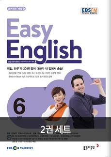 EASY ENGLISH(EBS 방송교재2020년 6월 + 2020년 5월)