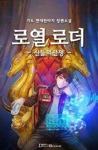 로열로더-신들의 전쟁