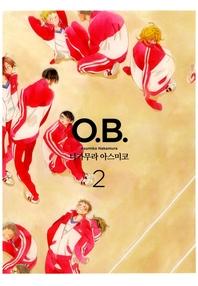 [로제] O.B. 2(개정판)