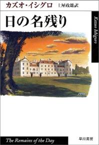 日の名殘り(ハヤカワepi文庫) (文庫)