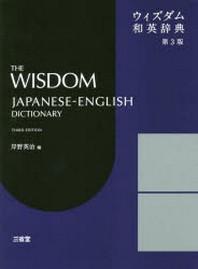 ウィズダム和英辭典 第3版