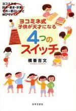 [해외]ヨコミネ式子供が天才になる4つのスイッチ ヨコミネ式讀み.書き.計算で子供は面白いほど伸びていく!