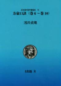 近世漢方醫學書集成 78 影印 オンデマンド版