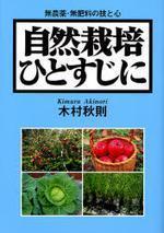 [해외]自然栽培ひとすじに 無農藥.無肥料の技と心
