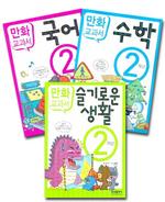 만화 교과서 2학년 세트(전3권)