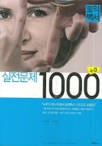 토익백서 #3(MP3CD1장포함)