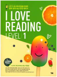 I Love Reading Level. 1(2017)(개정판)