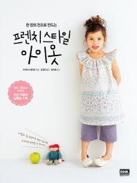 프렌치스타일 아이옷(한 장의 천으로 만드는)