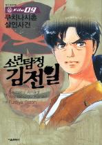 소년탐정 김전일. 9(애장판)