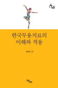 한국무용치료의 이해와 적용