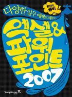 엑셀 파워포인트 2007(환상의 콤비)(다양한 실무 예제로 배우는)(CD1장포함)