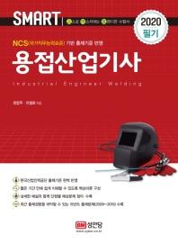 용접산업기사 필기(2020)(SMART)(개정증보판)