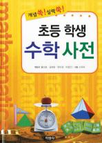 초등학생 수학사전