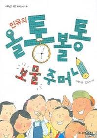 민유의 올통볼통 보물주머니 (꼬마도서관 26)