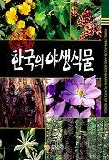 한국의 야생식물