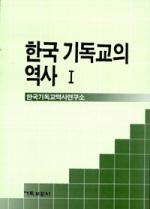 한국 기독교의 역사 I ((1,2 전2권세트판매, 첫장 서명 길게있슴, 변색.1993년 5000원))
