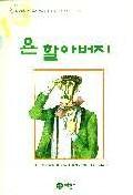 욘 할아버지 (2006. 정가 6000원. 녹두색 바탕 표지)