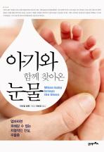 아기와 함께 찾아온 눈물