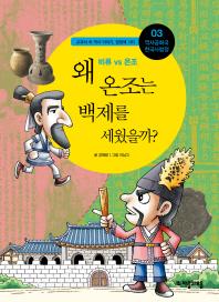 역사공화국 한국사법정. 3: 왜 온조는 백제를 세웠을까