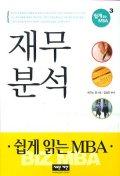 재무분석(쉽게읽는MBA 3)