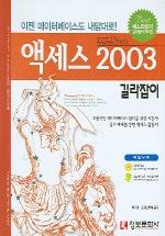 액세스 2003 길라잡이(CD1장포함)
