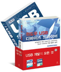 USB 개발의 모든 것 세트