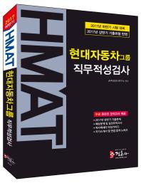 HMAT 현대자동차그룹 직무적성검사(2017)