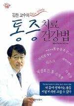 김찬 교수의 통증 치료 건강법