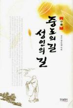 중도의길 성인의길 [양장/초판]