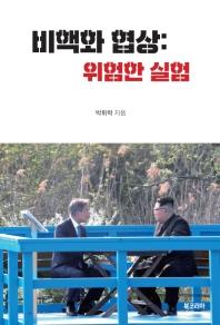 비핵화 협상: 위험한 실험(양장본 HardCover)