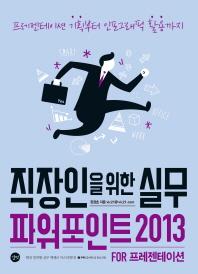 직장인을 위한 실무 파워포인트 2013 for 프레젠테이션