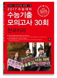 고등 한국지리 수능기출 모의고사 30회(2017 수능대비)