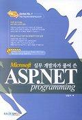 ASP.NET PROGRAMMING(CD-ROM 6장포함)