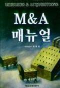M & A 매뉴얼
