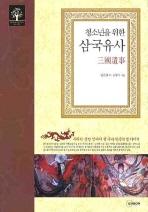 삼국유사(청소년을 위한)(청소년을 위한 동서양 고전 시리즈 1)