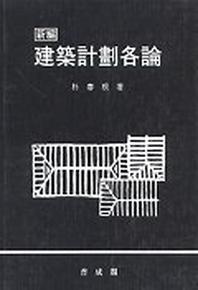 건축계획각론(2판)