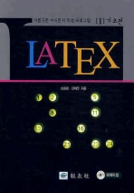 Latex 기초편 활용편 세트