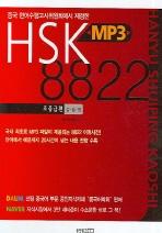 HSK MP3 8822(MP3CD2장포함)
