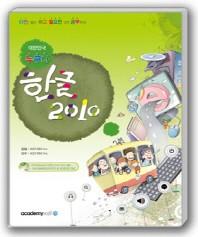 한글 2010(대한민국 누구나)(CD1장포함)